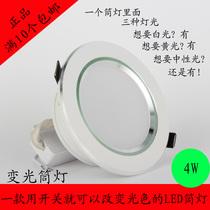 科汇达led照明led筒灯可变光led筒灯一体化变光筒灯4W白色全套 价格:43.00