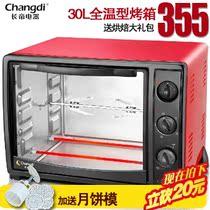 长帝 CKF-25B电烤箱 家用特价30L不锈钢全温型旋转烤叉 正品包邮 价格:355.00