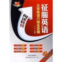 大学英语六级全攻略/征服英语/阅读胜经/李欣/世界图书出版公司 价格:15.60