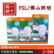 佛山照明FSL 新品 LED球泡灯 水晶系列灯泡 E27大螺口 2W/3W/5W 价格:6.90
