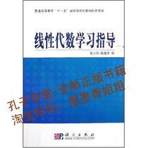 普通高等教育十一五国家级规划教材配套辅导•线性代/正版书籍 价格:14.00