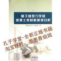 基于细观力学的混凝土类材料破损分析/唐欣薇/正版书籍 价格:22.90