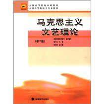 【现货】 马克思列宁主义文艺理论-(第2版) 畅广元 北京蓝色畅想 价格:20.40