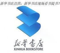 【现货】 UML系统建模及系统分析与设计 王欣 中国水利水电 价格:23.80