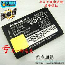 联想BL-068电池 i817电池 S700电池 S7 S700+ E260c电池 i819电池 价格:11.70