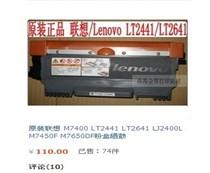 原装正品 Lenovo/联想 7400 2441 2641 2400L 7450F M7650DF粉盒 价格:110.00