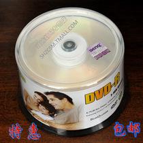 天天特价包邮 明基DVD刻录盘BENQ DVD-R +R -R 50片桶装刻录光盘 价格:55.00