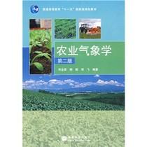 """正版包邮/普通高等教育""""十一五""""国家级规划教材:农业气象学/ 价格:19.70"""