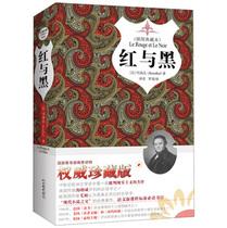 包邮正版/红与黑(插图典藏版)/(法),司汤达,(Stendhal) 价格:16.70
