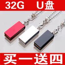 32g u盘 小精灵 u盘 32g 高速旋转式 32gu盘 U 盘32G 迷你 送礼品 价格:38.48