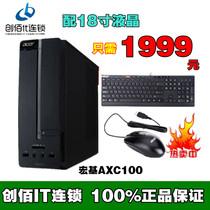 宏基AXC100 台式电脑 双核/2G/500G 迷你机箱 家用电脑 正品特价 价格:1599.00