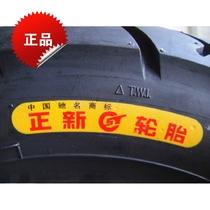 正品厦门正新电动车外胎高耐磨电瓶车外胎轮胎精品配件16*3.0 价格:48.00