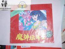 儿童彩色连环画:魔神坛斗士5(三十九集日本卡通片)041110/bc 价格:8.00