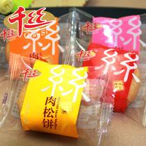 千丝饼肉松饼福建台特产糕点心酥饼零食臣友金丝肉松月饼28个包邮 价格:0.98