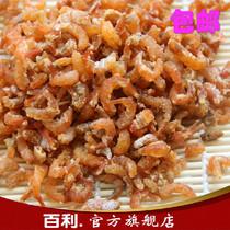 金鹏特级无盐淡干花虾米/小海米500g 虾仁干货 虾米干 家用实惠 价格:49.00