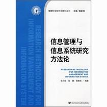 信息管理与信息系统研究方法论【正版包邮】 价格:32.00