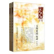 五四爱国运动-近代史资料专刊-(上.下)【正版包邮】 价格:170.00