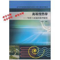 高等传热学:导热与对流的数理解析/孙德兴/高等学校建/正版书籍 价格:15.99