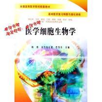 医学细胞生物学/周勇/基础医学复习纲要与强化训练/正版书籍 价格:12.39
