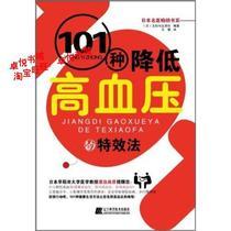 101种降低高血压的特效法/主妇与生活社/日本名医畅销/正版书籍 价格:11.89