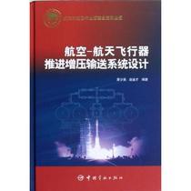 航空-航天飞行器推进增压输送系统设计(精) 廖少英//赵金才 价格:75.24