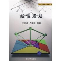 【正版包邮】线性规划/卢开澄,卢华明 价格:24.60