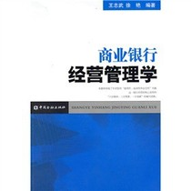 【正版包邮】商业银行经营管理学/王志武,徐艳著 价格:33.30