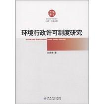 【正版包邮】博士文库·法学·行政法学:环境行政许可制度研究/ 价格:23.10