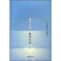 【正版包邮】春分之后/[日]夏目漱石著赵德远译 价格:21.60