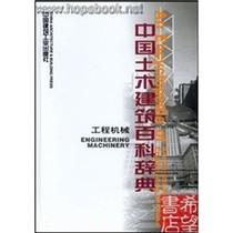 【正版包邮】中国土木建筑百科辞典:工程机械/李国豪,等著 价格:83.50