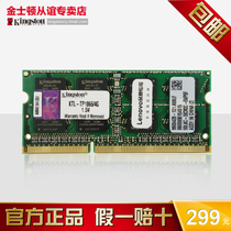 金士顿笔记本内存条ddr3 1066 4g 联想笔记本电脑内存条包邮 价格:299.00