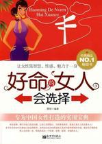 好命的女人会选择 畅销书籍 正版 婚姻 价格:17.90