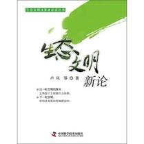 正版书籍/生态文明决策者必读丛书:生态文明新论/卢风,等/中国 价格:36.80