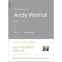 正版书籍/安迪·沃霍尔的哲学/(美)安迪·沃霍尔(AndyWarhol)卢 价格:32.70