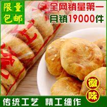 安徽特色小吃黄山烧饼梅干菜金华酥饼干早餐月饼糕点心特产美食品 价格:5.90