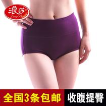 浪莎女士内裤 纯棉内裤三角裤 高腰内裤收腹提臂 大码女内裤正品 价格:12.50