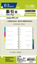 台湾四季笔记本 万用手册内页 活页内芯分页纸索引纸A6彩色隔页纸 价格:8.00