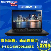 Lenovo/联想 G500AM-ITH(I) I3-3120 联想笔记本电脑手提电脑 价格:3448.00