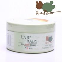 正品授权贝比拉比婴儿天然玉米爽身粉 LGH0038无激素140g痱子粉 价格:15.00
