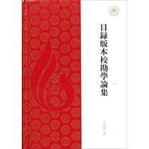 正版包邮1/目录版本校勘学论集/王绍曾著全新 价格:85.00