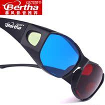 Bertha红蓝左右3d眼镜电脑专用暴风影音立体电影电视近视三D眼睛 价格:29.00