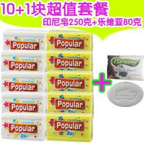 印尼皂婴幼儿洗衣皂多功能皂尿布皂乐维亚美容皂★10+1块超值套餐 价格:52.00