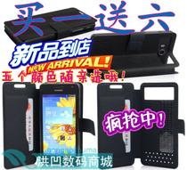 长虹Z3 W6通用皮套4.0-5.3寸手机保护朵唯安卓大屏幕翻盖皮套外壳 价格:16.00