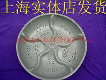 长虹 现代 飞利浦洗衣机XQB75-2188 XQB78-2188波轮 水叶 配件 价格:40.00