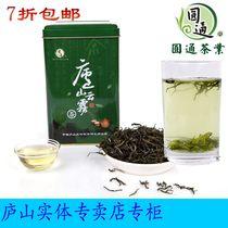2013新茶 圆通庐山云雾有机绿茶叶 一尖春 特级125g 罐装特价包邮 价格:80.50
