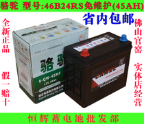 骆驼46B24RS免维护12V蓄电池45AH威姿威驰五菱荣光QQ赛欧汽车电瓶 价格:288.00