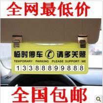 汽车临时停车牌 双面停车卡告示牌 折叠挪车牌 移车电话牌 信息卡 价格:8.18