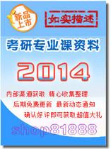 上海交通大学(专业学位)作物专业遗传学考研资料_新版笔记等 价格:175.00