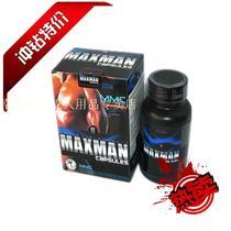 美国MAXMAN宝利来增大增长阴茎GOODMAN哈勃VIVID XXL延时大男人 价格:78.40