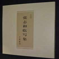 张志和临写集//中华书局 价格:8.00